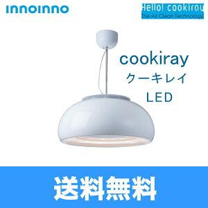 【送料無料】富士工業[クーキレイ]空気をキレイにする照明C-DRL501