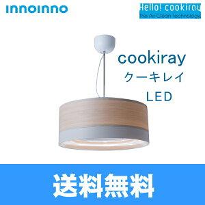 【送料無料】富士工業[クーキレイ]空気をキレイにする照明C-FUL501