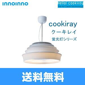 【送料無料】富士工業[クーキレイ]空気をキレイにする照明C-LC502-W