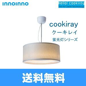 【送料無料】富士工業[クーキレイ]空気をキレイにする照明C-LD502
