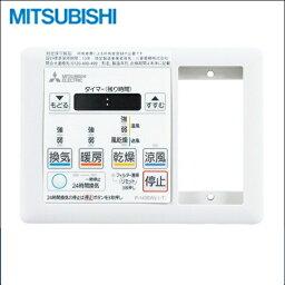 [P-143SW2-T]三菱電機[MITSUBISHI]浴室乾燥機用コントロールスイッチ