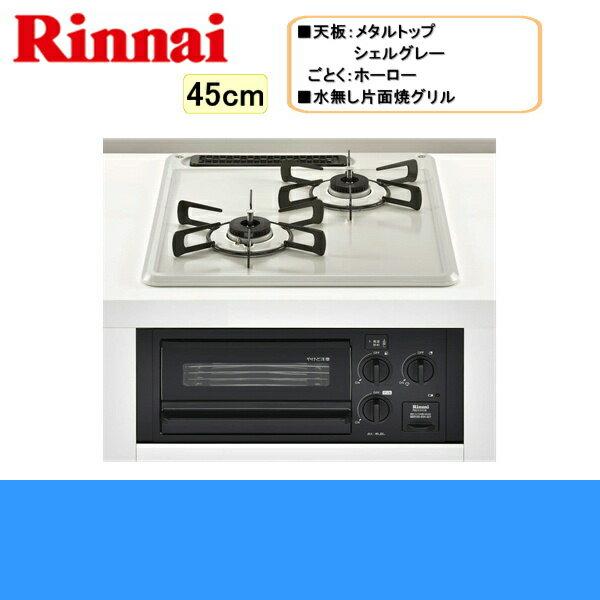 [RBT2K3H3SB]リンナイ[RINNAI]ビルトインコンロ2口タイプ[45cm幅][Conpactコンパクト]グリルなし:みずらいふ