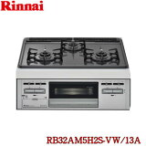 [RB32AM5H2S-VW/13A][旧:RB32AM4H2S]リンナイ[RINNAI]ビルトインコンロ[都市ガス][60cm幅][水無し片面焼きグリル][Wワイド火力][送料無料]