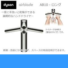 【送料込】【DYSON-AB10】【送料無料】ダイソン[DYSON]ハンドドライヤー付水栓airblade tap[...