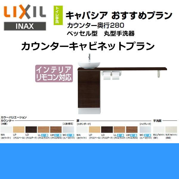 [YN-ABREAAKXHJX]リクシル[LIXIL/INAX]トイレ手洗い[キャパシア][奥行280mm][右仕様][壁排水]:みずらいふ