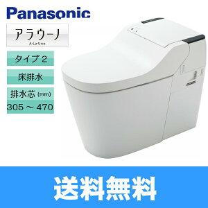 【送料無料】[XCH1302RWS]パナソニック[Panasonic]全自動トイレ[新型アラウーノ][床排水・リフォームタイプ・タイプ2][専用配管セット付]