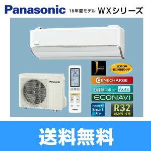 【送料無料】[XCS-WX406C2-W/S]パナソニック[Panasonic]ルームエアコン[14畳用][WXシリーズ/2016年][クリスタルホワイト][単相200V]