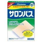 ★★【第3類医薬品】サロンパス 80枚入