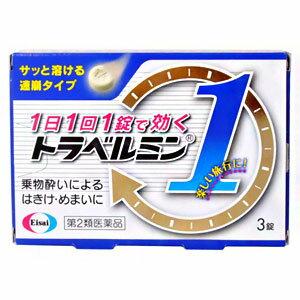【第2類医薬品】エーザイ トラベルミン1 3錠