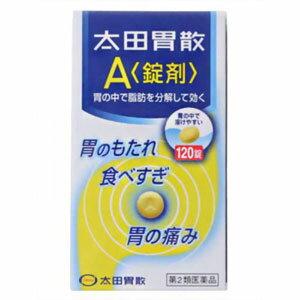 【第2類医薬品】(株)太田胃散 太田胃散A錠剤 120錠