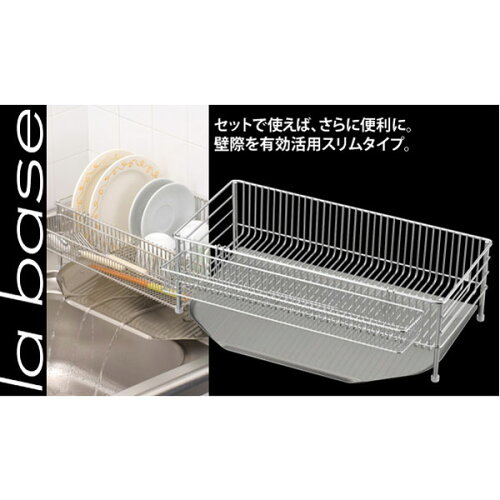 La base(ラバーゼ)NEW 水切りかご&トレーセット(ポケット付)スリムDLM-8690【楽...