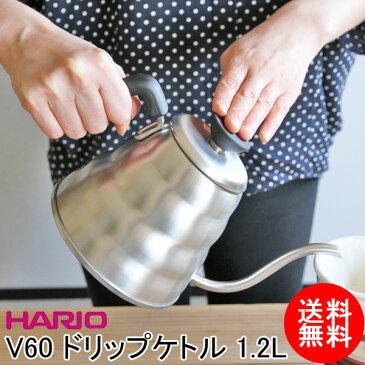 HARIO(ハリオ) V60 ドリップケトル・ヴォーノ1.2LVKB-120HSV 【あす楽】【日本製】【送料無料】ハンドドリップ コーヒードリップ おしゃれ 引っ越し祝い ドリップコーヒー ギフト