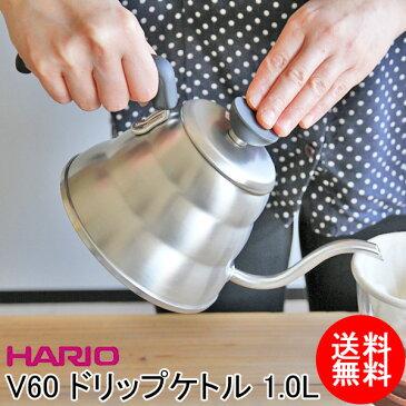 HARIO(ハリオ) V60 ドリップケトル・ヴォーノ1.0LVKB-100HSV 【あす楽対応】【日本製】【送料無料】コーヒーポット コーヒードリップ おしゃれ 引っ越し祝い ドリップコーヒー ギフト