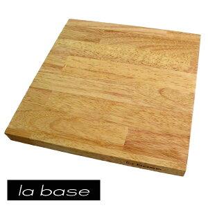 ラバーゼ La base labase ゴムの木 まな板 木製正方形 有元葉子 生活雑貨 ALLラバーゼ la base...