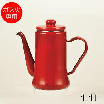 ホーロー ドリップポット レッド 1.1L 【ガス火専用】