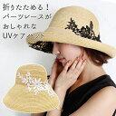 帽子 レディース UVケア 折りたたみ つば広 ハット 紫外線対策 U...