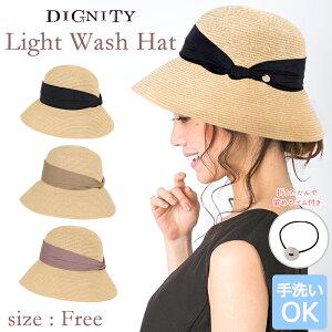 【クーポン利用で20%オフ!!】 レディース 女性 ママ 帽子 ハット 麦わら帽子 かわいい おしゃれ シンプル カジュアル ナチュラル 紫外線 UV 熱中症 軽い 柔らかい 手洗い 洗える 折りたたみ コンパクト 57cmDIGNITY ディグニティ 送料無料