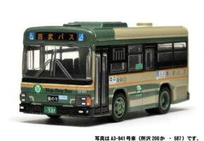 いすゞダイキャストISUZUエルガ西武バスA3-945号車限定3000個