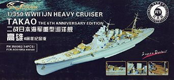 1/350フライホーク日本海軍重巡高雄スーパーディティールセット(6周年記念エディション)