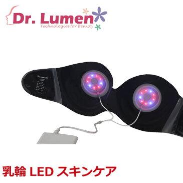 【送料無料】Dr.Lumen ドクタールーメン 乳輪 乳首 黒ずみ 黒シミ 肌シミ 薄く 美しく 潤い 乳輪LEDスキンケア AM-BR-LP-0072017 あす楽対応