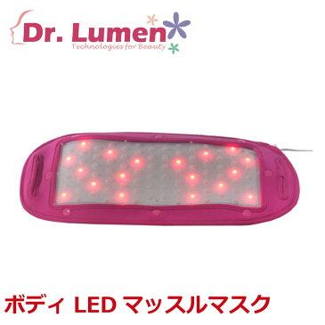 【送料無料】Dr.Lumen ドクタールーメン 美容 美容家電 肌の代謝を促進し筋肉を鍛えながら 身体のスキンケア効果を高める ボディLEDマッスルマスクBM-RR-MS-010 あす楽対応