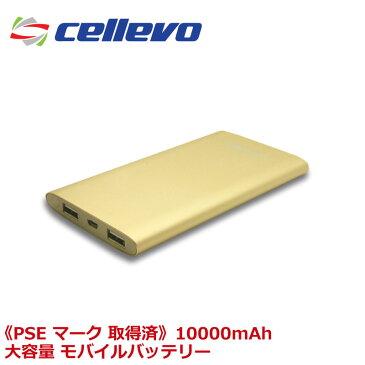 モバイルバッテリー 10000mAh USB-A iphone12 Pro Max mini iphoneSE iphone android iphone11 iphoneXS iphoneXR iphoneX iphone8 iphone7 ipad xperia so01j aquos cellevo セレボ EP10000F
