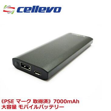 モバイルバッテリー 7000mAh USB-A iphone12 Pro Max mini iphoneSE iphone android iphone11 iphoneXS iphoneXR iphoneX iphone8 iphone7 ipad xperia so01j aquos cellevo セレボ EP7000SB
