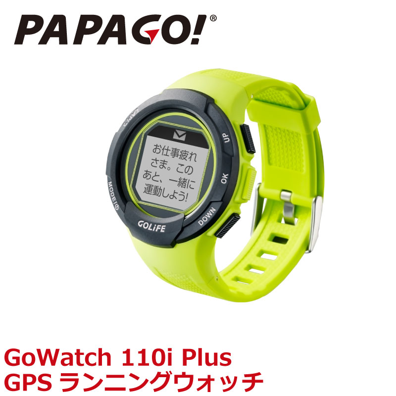 GOLiFE(ゴーライフ)『ゴーウォッチGoWatch110iPlus』