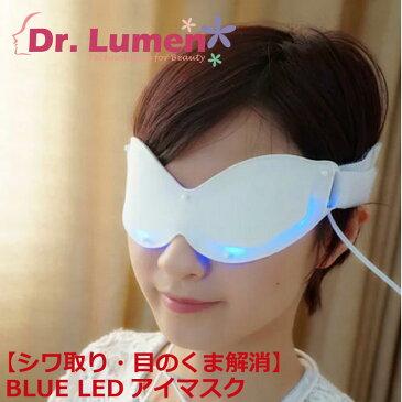 【初期不良1ヶ月保証】【送料無料】Dr.Lumen ドクタールーメン 目元ケア 美容液用品と併用いただくことによって!それらの用品がもつ美容成分の吸収・浸透を補助し!【シワ取り・目のくま解消】BLUE LEDアイマスク LED-EM-BR006あす楽対応