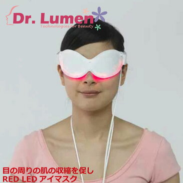 【初期不良1ヶ月保証】【送料無料】Dr.Lumen ドクタールーメン 赤外線光源を利用して、目の周りの肌の収縮を促し毛細血管の血流循環を向上させ表情ジワ乾燥ジワなど目の周囲のシワを取り除きます。RED LEDアイマスク LED-EM-RR005あす楽対応