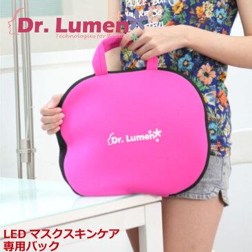 Dr.Lumen ドクタールーメン 美容 美容家電 LEDマスクスキンケア専用バックLED-FM-AC008あす楽対応