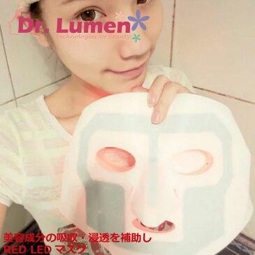 【初期不良1ヶ月保証】【送料無料】Dr.Lumen ドクタールーメン 美容 美容家電 美容成分の吸収・浸透を補助し美肌トリートメント効果を高めるスキンケア RED LED マスク Large Size LED-FM-RL001あす楽対応