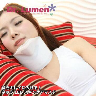 【送料無料】Dr.Lumen ドクタールーメン 美容 美容家電 首をキレイにみせる!ネックLEDスキンケアマスク NM-RY-SC-011あす楽対応