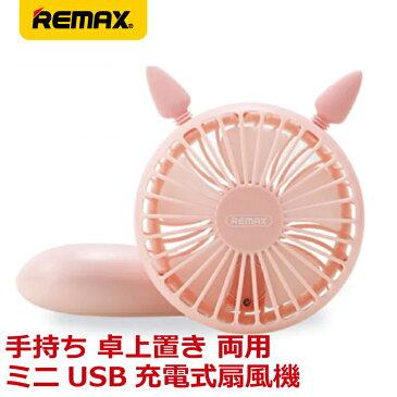 【箱破損商品】REMAX リマックス 悪魔 ミニ USB 充電式 扇風機 手持ち 卓上置き両用 RT-F16-PK あす楽対応