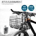 折りたたみ自転車かご バスケット 籠 折りたたみ式 ロードバイク マウンテンバイク BMX 簡単 取付 配達 デリバリー Uber Eats MR-BIC03-BKT