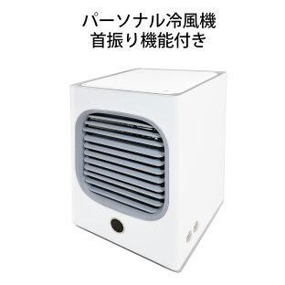 省エネに期待したい冷風機!首振りで部屋全体を涼しくするランキング≪おすすめ10選≫の画像