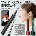 耳かき ワイヤレス カメラ付き 電子耳かき 300万画素 1080P 3.5mm WiFi LED スコープ 内視鏡 miraiON MR-EPWEP