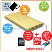 ポケモンGOにも最適!Cellevo モバイルバッテリー 10000mAh 充電ケーブル付属 iPhone iPad Android スマホ Wi-Fiルータ対応 大容量 4.7インチ シャパンゴールド EP10000F-GD