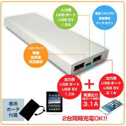 【Cellevo】【購入後の満足度に自信あり】【送料無料】【激安品限定販売】【ブルー】EnergimaxSeriesUSBモバイルバッテリー大容量12000mAh入力:MicroUSB5V2A/1A(自動切替)USB出力×2(2.1/1.0A)同時接続可★YP12000A-BL01