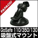 パパゴ(PAPAGO)GoSafe 110/350/130ドライブレコーダー専用吸盤式マウント360度全方向 ボールジョイント A-PPG-P02 あす楽対応