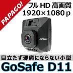 【送料無料】ドライブレコーダー PAPAGO!(パパゴ) GoSafe D11 フルHD 高画質 300万画素 HDR補正 超広角142° F2.0 16GB microSDカード付属 あす楽対応