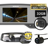 【送料無料】 ドライブレコーダー ミラー ミラー型 前後 2カメラ 1080P フルHD 高画質 SDカード付 同時録画 衝撃録画 WDR 駐車監視 Gセンサ おすすめ PAPAGO パパゴ GS372V3R-SET GoSafe 372V3R-SET
