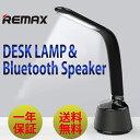 REMAX(リマックス)DESK LAMP&Bluetooth SpeakerBluetooth接続スピーカー内蔵LEDスタンドライトRBL-L3-BK あす楽対応