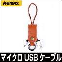 【送料無料】 REMAX リマックス micro マイクロUSB WESTERN マイクロUSB充電ケーブル RC-034m-BR
