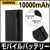 REMAX(リマックス)LINONPRO(リノンプロ)モバイルバッテリー10000mAhデジタルスクリーンが付いて、バッテリーの残量一目瞭然です。iPhoneユーザーならケーブル1本だけでスッキリ!Lightning&microUSBどちらでもバッテリー充電できるRPP-53-BKあす楽対応