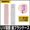 REMAX(リマックス)LeyeeSeries(ライーシリーズ)いつでもキレイな歯ブラシでオーラルケアUV殺菌パーソナル歯ブラシケース