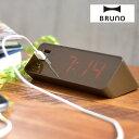 【ポイント10倍】目覚まし時計 【 送料無料】【BRUNO ブルーノ】LEDクロック with USB 卓上時計 テーブルクロック 電波時計 置き時計 デジタル時計 シンプル アラーム・スヌーズ機能 充電器 クロック LED イデア USBポート 楽天 305252