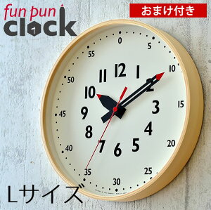 ポイント 掛け時計 レムノス funpunclock ぷんくろっく おしゃれ デザイン シンプル クロック