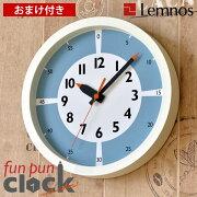 ポイント 掛け時計 レムノス クロック 子供部屋 おしゃれ デザイン