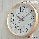 掛け時計AYclockRCLemnosレムノス電波時計山本章日本製壁掛け壁掛け時計掛時計時計おしゃれかわいい人気デザインインテリア北欧クロック